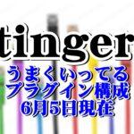 【これでOK】Wordpress、stinger8使用時のプラグイン選び(2017/06/03現在)