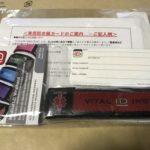 【メディカルアラートブレスレット】買ってみた【メディカルインフォ・医療ID】