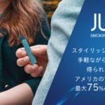 【ニコチンなし!おすすめ】たばこが無くなる!?電子タバコ「JUUL」とは?